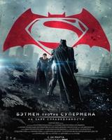 """Постер из фильма """"Бэтмен против Супермена: На заре справедливости"""" - 7"""