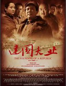 Основание Китая