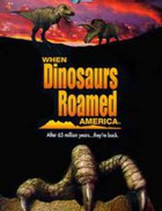 Когда динозавры бродили по Америке