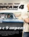 """Постер из фильма """"Форсаж 4"""" - 1"""