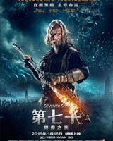 """Постер из фильма """"Седьмой сын 3D"""" - 8"""