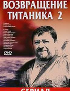 Возвращение Титаника 2