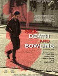 Секс, смерть и боулинг