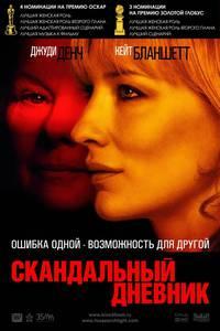 Постер Скандальный дневник