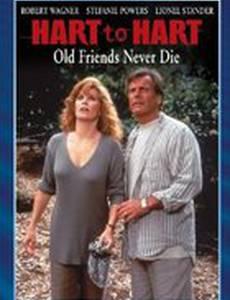 Супруги Харт: Старые друзья не умирают