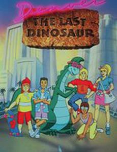 Денвер, последний динозавр