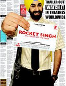 Рокет Сингх: Продавец года