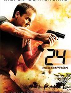 24: Искупление