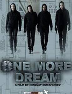 Еще одна мечта