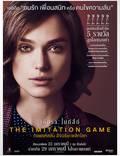 """Постер из фильма """"Игра в имитацию"""" - 1"""
