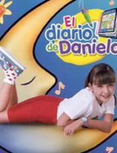 Дневник Даниэлы
