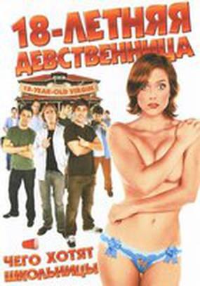 Фильм 18 летняя девственница
