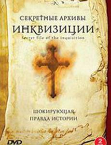 Секретные архивы инквизиции