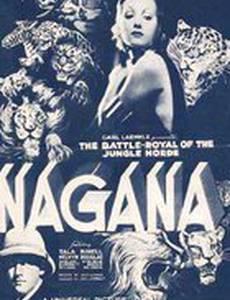 Нагана