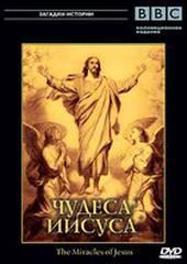 BBC: Чудеса Иисуса (мини-сериал)