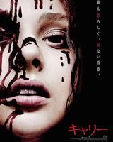"""Постер из фильма """"Кэрри"""" - 8"""