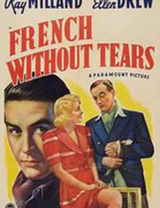 Французский без слёз