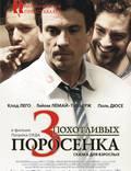 """Постер из фильма """"3 похотливых поросенка"""" - 1"""
