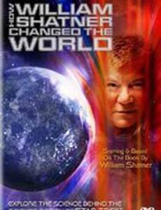 Как Уильям Шетнер изменил мир