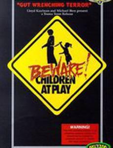 Осторожно! Дети играют