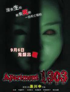 1303: Комната ужаса (видео)