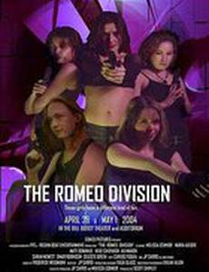 The Romeo Division