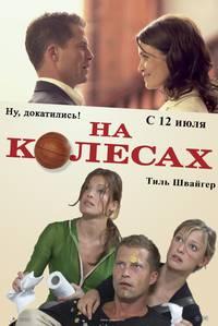 Постер На колесах