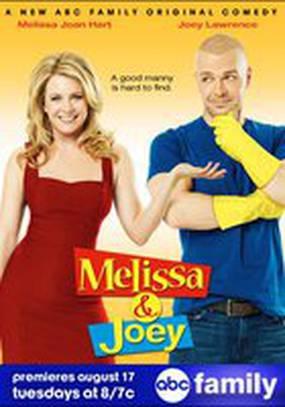 Мелисса и Джоуи