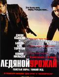 """Постер из фильма """"Ледяной урожай"""" - 1"""