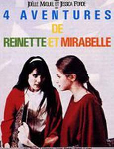 4 приключения Ренетт и Мирабель