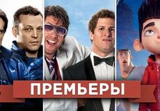 Обзор премьер четверга 23 августа 2012 года