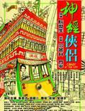 """Постер из фильма """"Безумие в городе"""" - 1"""