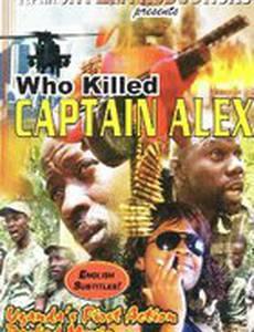 Кто убил капитана Алекса?
