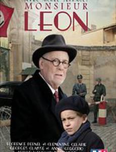Месье Леон