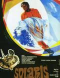 """Постер из фильма """"Солярис"""" - 1"""