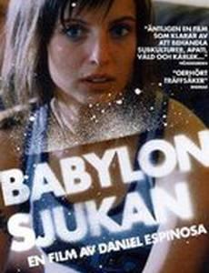Вавилонская болезнь