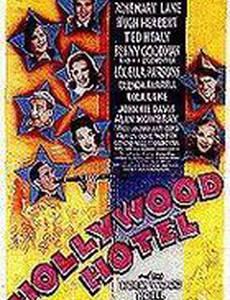 Отель «Голливуд»