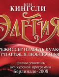 """Постер из фильма """"Элегия"""" - 1"""