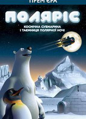 Полярис. Космическая субмарина. Загадка полярной ночи