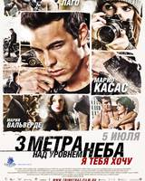 """Постер из фильма """"Три метра над уровнем неба 2"""" - 1"""