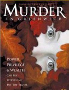 Убийство в Гринвиче