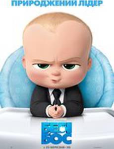 Босс-молокосос (Ребёнок-босс)