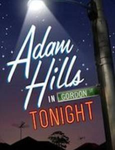 Адам Хиллс на Гордон-стрит сегодня вечером