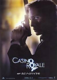 Постер Казино Рояль