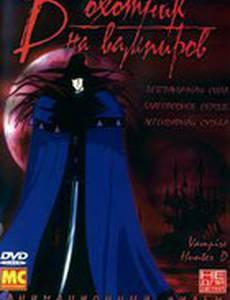 D: Охотник на вампиров (видео)