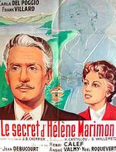 Тайна Хелены Маримон