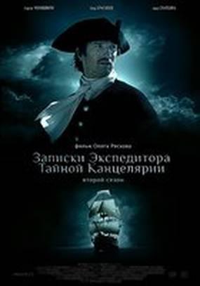 Записки экспедитора Тайной канцелярии 2