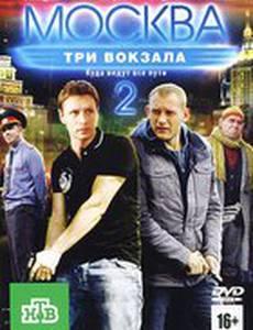 Москва. Три вокзала 2