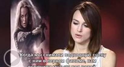 Интервью с Кирой Найтли (русские субтитры)