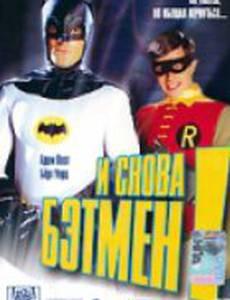 И снова Бэтмен!